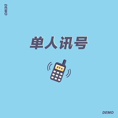 单人讯号(demo)