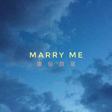 Marry Me (demo)