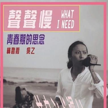 【What I Need】(吴乙&林碧霞) -声声慢