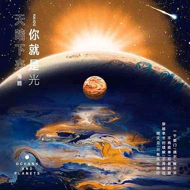 海鸥乐队 - 海上生明月