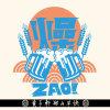 黄子轩与山平快-燥忒ZaoTe