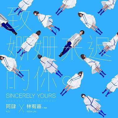 """""""致姗姗来迟的你 feat. YOGA"""""""