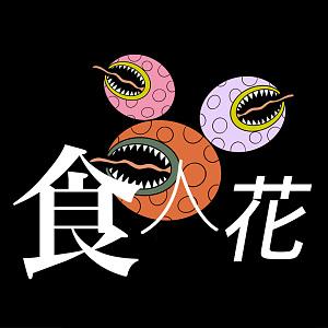 食人花 Demo