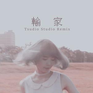 输家 ( Tsudio Studio Remix )