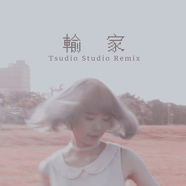 输家 ( Tsudio Studio Remix )