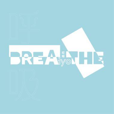哎呦乐团 - 呼吸