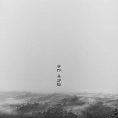 云难 景德镇 序曲:叶青龙