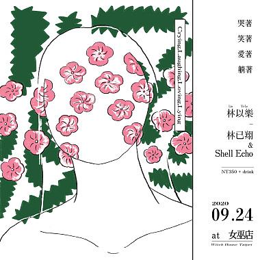哭著 笑著 爱著 躺著 vol.1 feat.林已翔 & Shell Echo