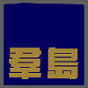 Reconciled with Past 跟过去的自己和解 Demo Version