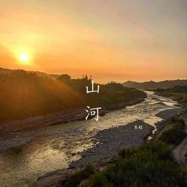 山河 Demo