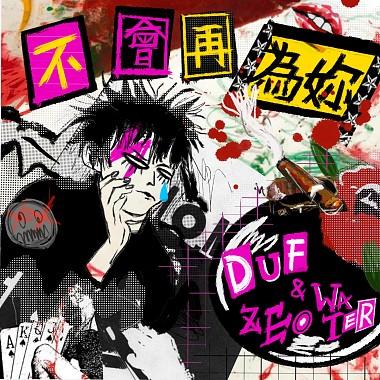 DUF - 不会再为你 Ft ZeoWater