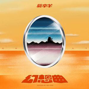 莫宰羊 - 眼镜仔 Glassy MV