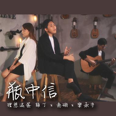 瓶中信 (ft. 茜珊、乐承宇)