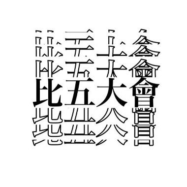 恍如昨天-2021台北五校高中生联合毕业歌