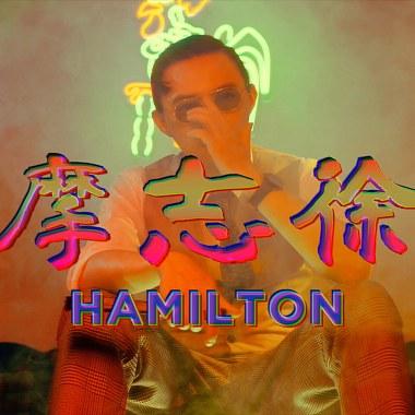 徐志摩 Hamilton