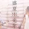 盛夏光年 // 都市零件派对 Acoustic cover