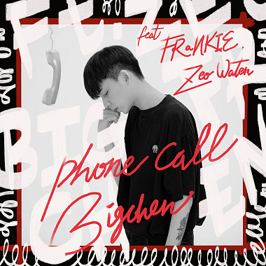 大成BIGCHEN - PHONE CALL ft. 阿法FRαNKIE,水神ZeoWater