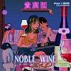 【贵腐酒 Noble Wine】(feat. 绯村宗祐)