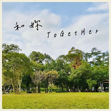 《和你 ToGetHer》