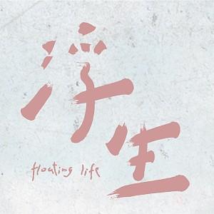《浮生 Floating Life》- 微电影同名主题曲