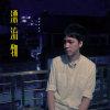 漂流物 (feat. 守夜人)