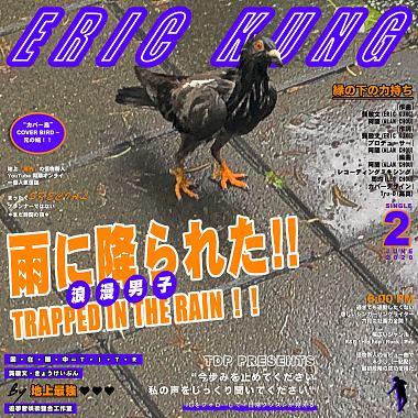 龚敬文Eric Kung - Trapped in the rain