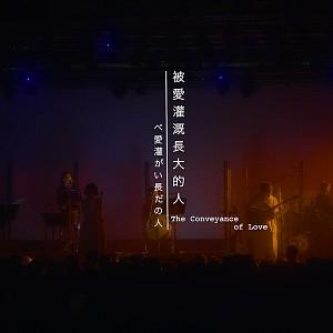 《被爱灌溉长大的人》2021 Live in Legacy Taipei