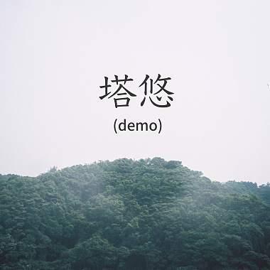 塔悠(demo)