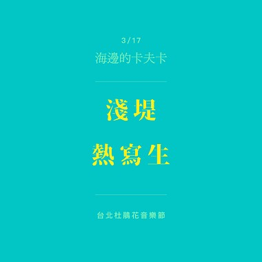 高雄(浅堤 cover)