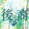 后裔|Soundtrack Demo