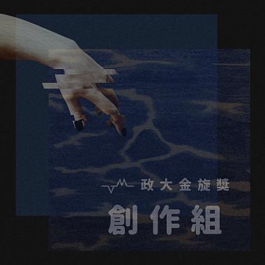 37 创作组_凌子璿_熬