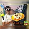 林汉庭burgerlin - 生煎包remix(顽童MJ116)
