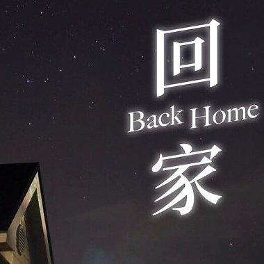Chips - 回家 Back Home ( ft. Angel )