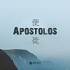 使徒 Apostolos
