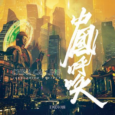 China Calling·中国呼唤Remix