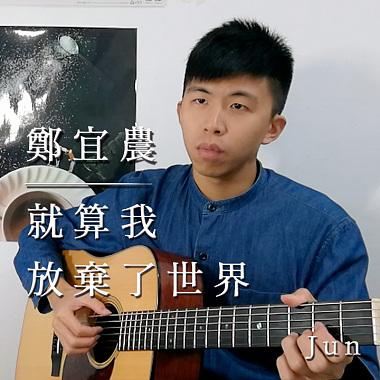 郑宜农 - 就算我放弃了世界(Jun Cover)