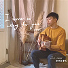 I wrote a song for you - 韦礼安 (对抗疫情版) Cover by 徐豪君 Jun