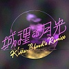 城里的月光 KillerBlood's Remix