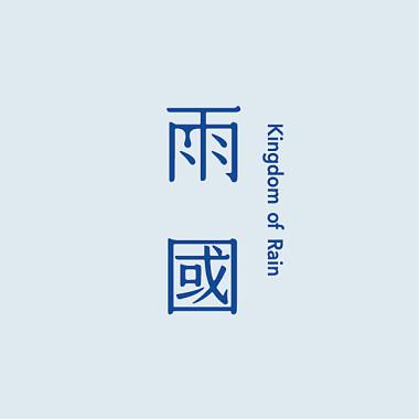 雨国 (feat.洪安妮)