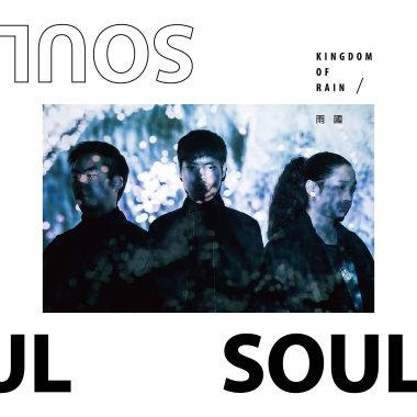 【2019不断电优胜】 Soul-灵魂