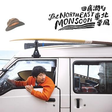 田广润KJ 【东北季风The Northeast Monsoon】