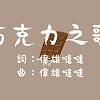 巧克力之歌