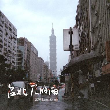 台北下的雨(Single Version)