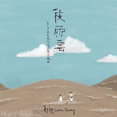 积雨云(第三十五届政大金旋奖主题曲)