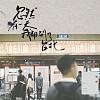 听说北京下雪了(Single Version)