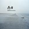 南方(cover)