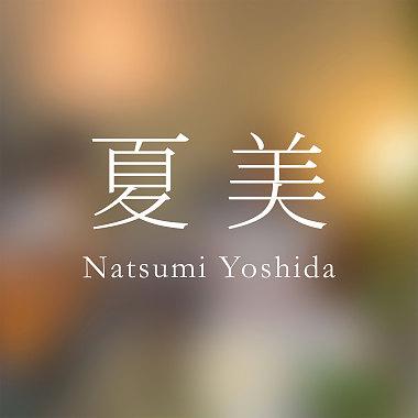 糸/中岛みゆき 【COVER by Natsumi】