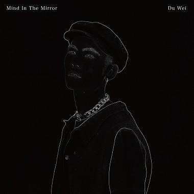 杜威Du-Wei '镜像世界Mind In The Mirror'Ft. 洪安妮