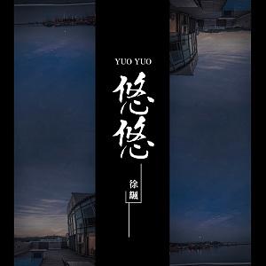 徐飖-无力抵抗(概念版)