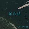 36创作组_徐孟琪和她的灵魂伙伴_孤独是自我安慰的代名词